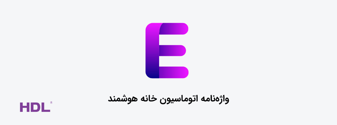 آشنایی با واژگان هوشمند سازی - کلمات با حرف E