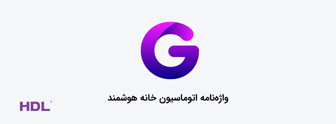 آشنایی با واژگان هوشمند سازی - کلمات با حرف G