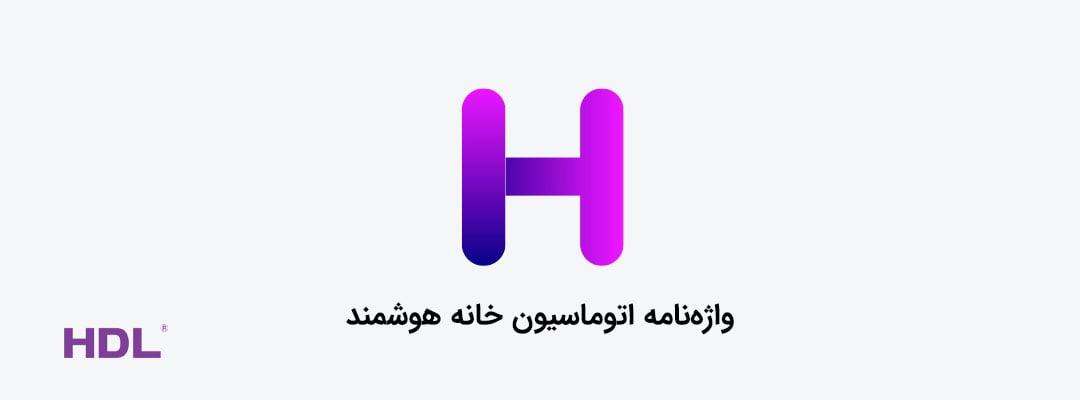 آشنایی با واژگان هوشمند سازی - کلمات با حرف H
