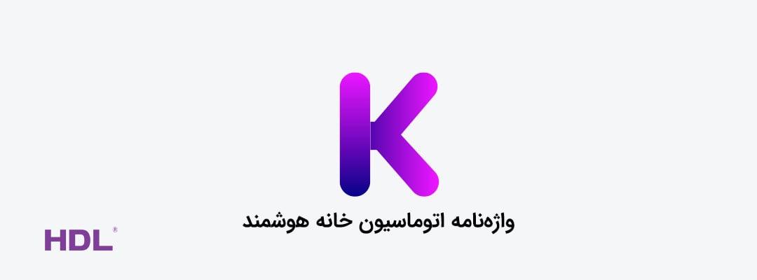آشنایی با واژگان هوشمند سازی - کلمات با حرف K