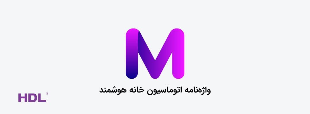 آشنایی با واژگان هوشمند سازی - کلمات با حرف M