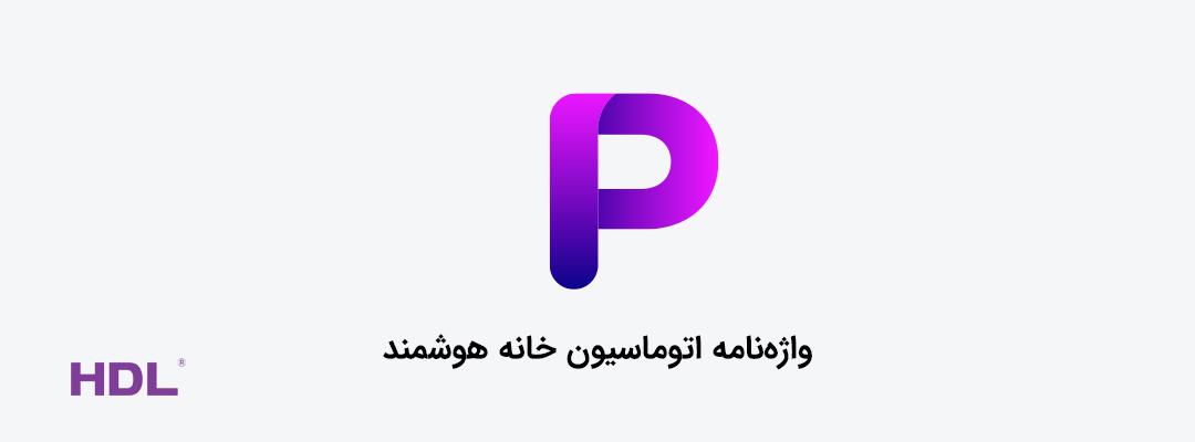 آشنایی با واژگان هوشمند سازی - کلمات با حرف P