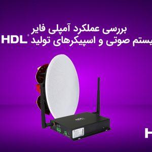 بررسی عملکرد آمپلی فایر سیستم صوتی HDL-MZBOX.A50B و اسپیکرهای تولید HDL