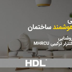 آشنای بیشتر با کنترلر ترکیبی MHRCU یک ماژول هوشمند در خانه هوشمند شما
