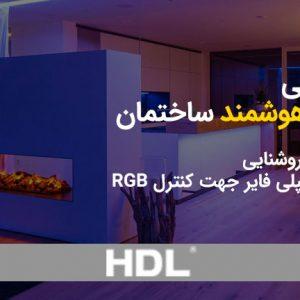 انتخاب آمپلی فایر RGB در سیستم هوشمند ساختمان