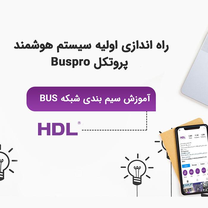 راه اندازی اولیه سیستم هوشمند تحت پروتکل Buspro - سیم کشی شبکه Buspro