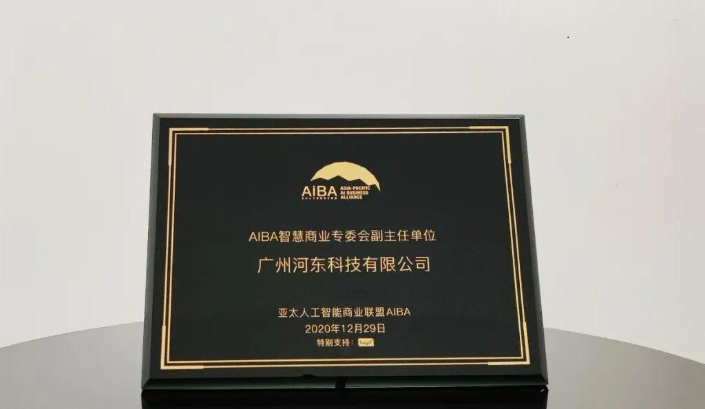 HDL به اتحادیه تجاری هوش مصنوعی آسیا و اقیانوسیه پیوست