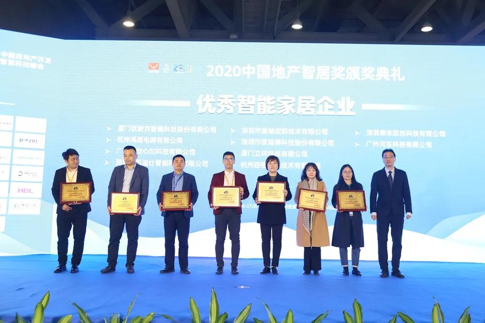 HDL جایزه خانه هوشمند املاک و مستغلات 2020 چین