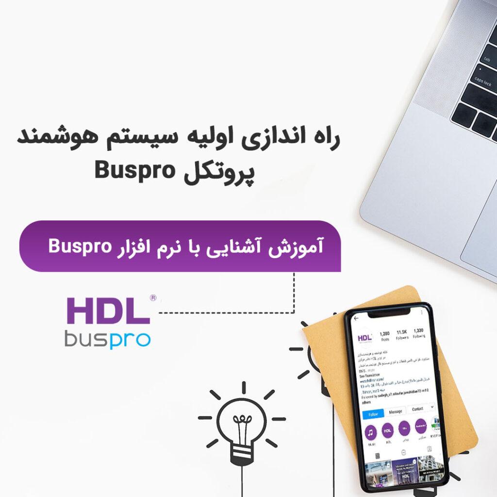 آشنایی با نرم افزار Buspro Tools در راه اندازی اولیه سیستم هوشمند ساختمان