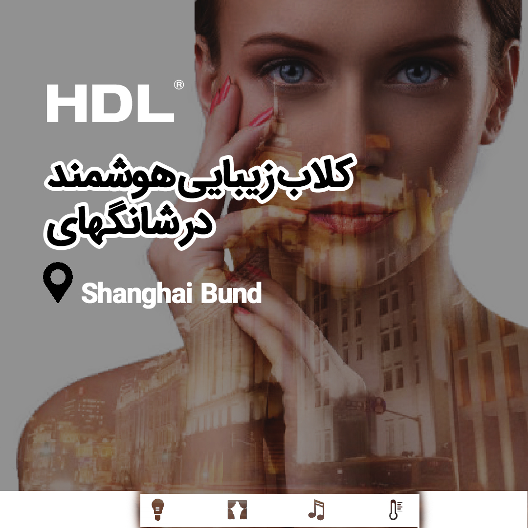 سالن زیبایی هوشمند با محصولات هوشمند HDL