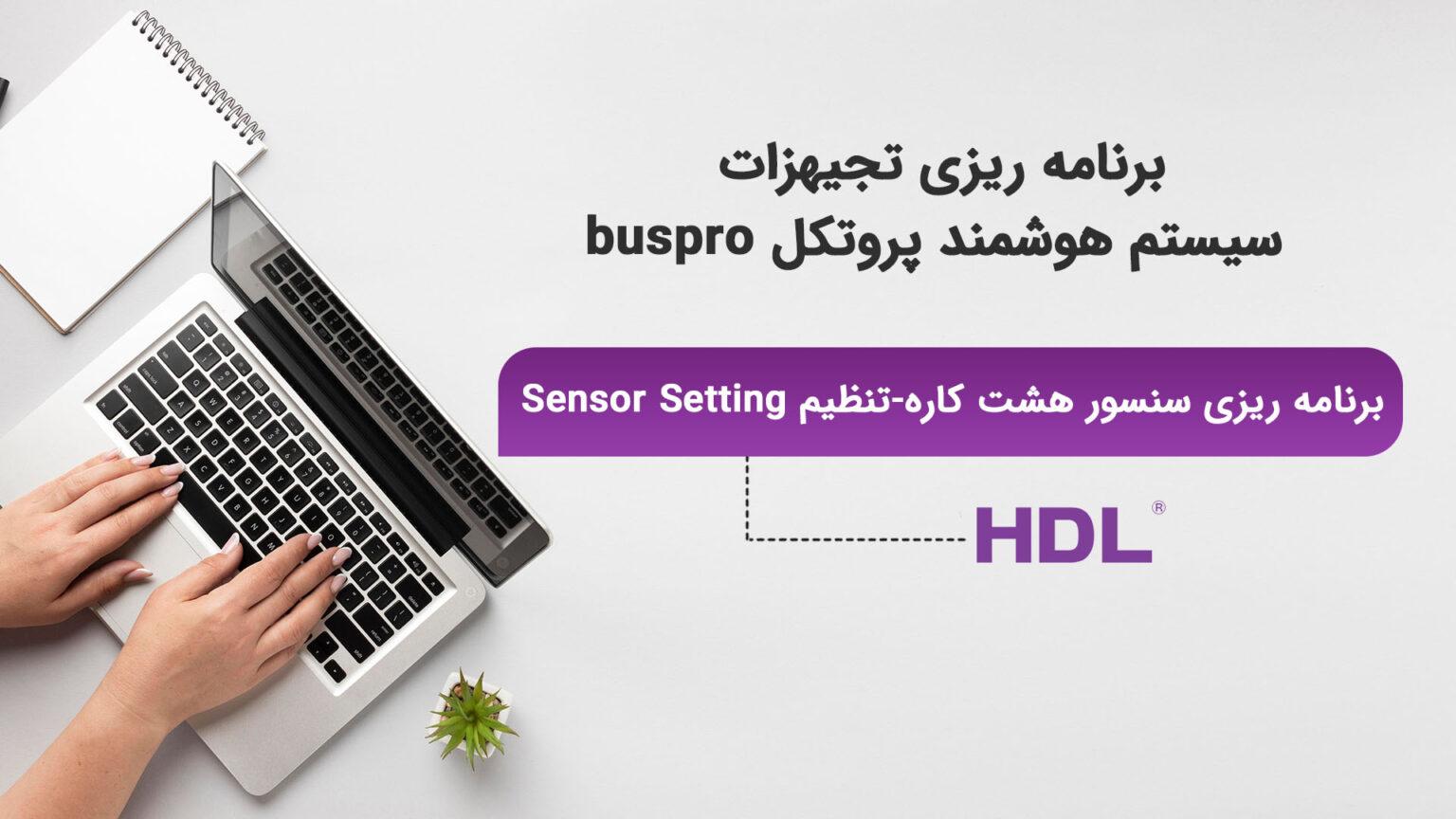 سنسور هشت کاره و تنظیم Sensor Setting